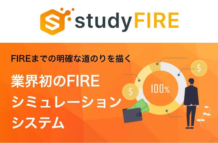 studyFIRE