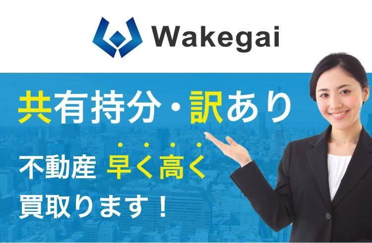 wakegai